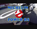 【モトブログ】初めてのハイグリップタイヤ!ミシュラン パワーRSを装着!【CBR250RR】