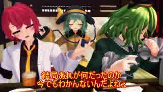 【東方MMD】酔っ払いくとじらいこいしおん