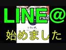【うぃず。】 LINE@ 始めました