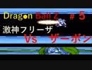【実況】ドラゴンボールZ激神フリーザ05