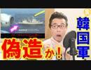 【レーダー照射問題】韓国が反論動画を公開「日本の映像にCGを!」衝撃の理由と海外の反応!世界の最新まとめニュース速報【KAZUMA Channel】