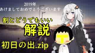 『初日の出.zip』の割とどうでもいい解説動画