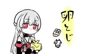 【牛巻りこ】卵とじ【夜桜たま】