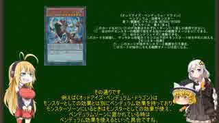 ◆弦巻マキはゆっくり達と遊戯王の禁止カードを解説するようです◆