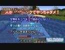 【Minecraft】 方向音痴のマインクラフト Season7 Part17 【ゆっくり実況】