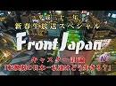 【Front Japan 桜】新春生放送スペシャル キャスター討論「転換期の日本-私達はどう生きる?」[桜H31/1/4]