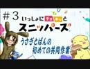 【2人実況】うさぎとぱんの初めての共同作業 スニッパーズ #3