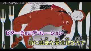 【ニコカラ】ビターチョコデコレーション〈syudou×初音ミク〉【on_v】
