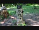 バイクで行く!日本100名城ツーリング【第23回】