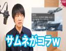 サムネがコラ画像、無駄に壮大なBGM…韓国がレーダー照射反論映像を公開する