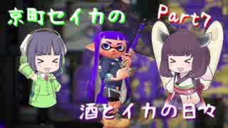 【Splatoon2】京町セイカの酒とイカの日々 第七話【ウデマエX】