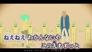 【ニコカラ】お気に召すまま -4【Off Vocal】