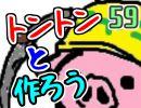 【生放送】トントンと作ろう59回目Part1【