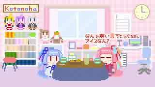 葵ちゃんとお姉ちゃんとこたつアイス