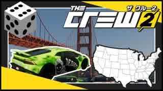 【The Crew2マルチ】サイコロの旅~アメリカ大陸右往左往~【5投目】