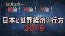 【経済討論】日本と世界経済の行方 2019[
