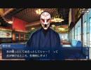 Fate/Grand Orderを実況プレイ 閻魔亭繁盛記編part8