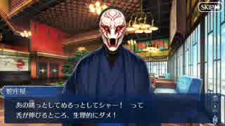Fate/Grand Orderを実況プレイ 閻魔亭繁盛