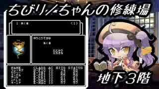 【FC版ウィザードリィ#1】ちびリノちゃ