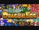 【開運!ガチャガチャ十番勝負】◆ドラゴンエッグ篇◆二番目