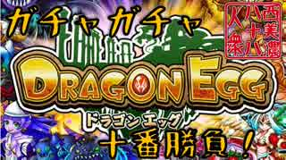 【開運!ガチャガチャ十番勝負】◆ドラゴン