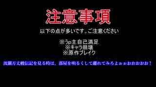 【MMD艦これ】波瀾万丈艘伝記 第壱幕 【紙芝居】