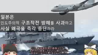 【レーダー照射】韓国国防部堂々の捏造
