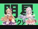 【MMD花騎士】明星ギャラクティカ【クコヘナ】