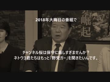 Which was interesting about DHC TV and Channel Sakura at the end of 2018?
