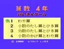 【実況】二十一歳が「けいさんゲーム 算数4年」をやる Part1【FC企画第151弾】