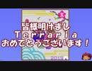 [ゆっくり実況] 新年あけましTerraria [雑談とかテラサバとか]