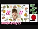 2-A 桜井誠、オレンジラジオ新春 言いたい放題祭り ~菜々子の独り言 2019年1月5日(土)