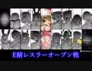【MoE】レスラー列伝 ーE鯖レスラーオープン戦・後編ー