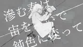 【える】ニビイロドロウレ  / ツミキ 歌