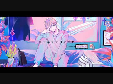 【オリジナルPV】愛を伝えたいだとか-Arrange ver.- 歌ってみた【luz】