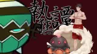 【ポケモンUSM】理にかなったん執狂譚【vs