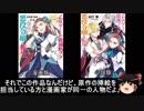 ゆっくりなろう系漫画レビュー「乙女ゲームの破滅フラグしかない悪役令嬢に転生してしまった…」