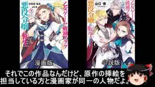 ゆっくりなろう系漫画レビュー「乙女ゲー