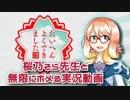 【VOICEROID実況】桜乃そら先生と無限にホメる実況動画【VOICEゲームジャム動画祭2】