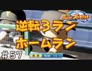 【14年目】終わりの始まり【栄冠ナイン】#57