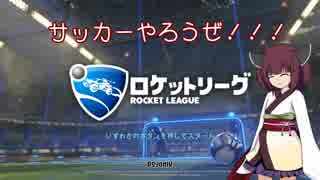 【Rocket League】サッカーやろうぜ!6試合目【Voiceroid実況】