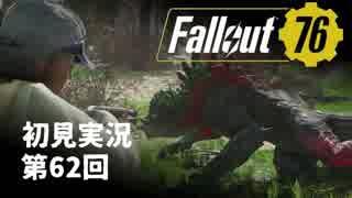 【初見実況】Fallout76 第62回【手汗かいて散策】