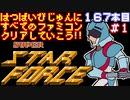 【スーパースターフォース】発売日順に全てのファミコンクリアしていこう!!【じゅんくり#167_1】