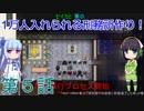 セイカと葵の1万人入れられる刑務所作り! 第5話【Prison Architect実況】