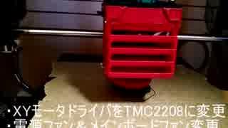 3Dプリンターi3 megaの静音化比較