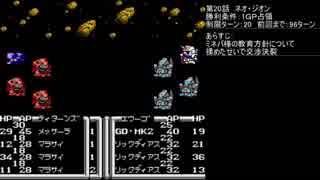 【TAS】ガチャポン戦士4最小ターンの旅20