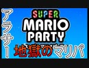 アラサー3人による地獄絵図スーパーマリオパーティ【1】
