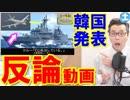 【韓国 反論動画】レーダー照射映像を公開!日本「このBGMとサムネは何だ!」衝撃の理由と海外の反応!世界の最新ニュース速報【KAZUMA Channel】