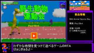 野生動物運動会 600%(Any%)RTA_6分12秒