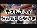 【ボードゲーム】レッツ!休日同好会part37
